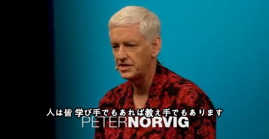 ピーター・ノーヴィグ 「10万人が学ぶ教室」