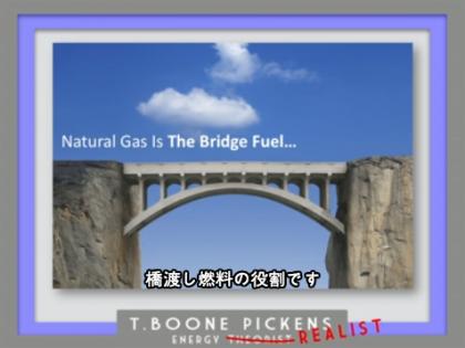 T.ブーン・ピケンズ 天然ガスでエネルギーを変革しよう