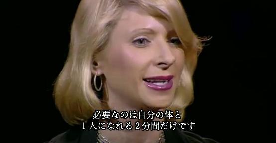 エイミー・カディ 「ボディランゲージが人を作る」