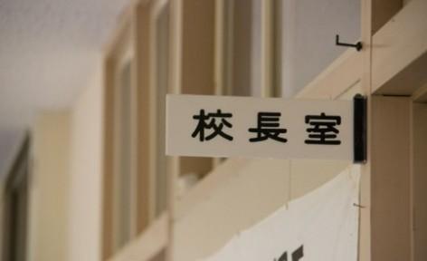 学校の階段の踊り場、理髪店、酒税、電気料金 日常生活の規制