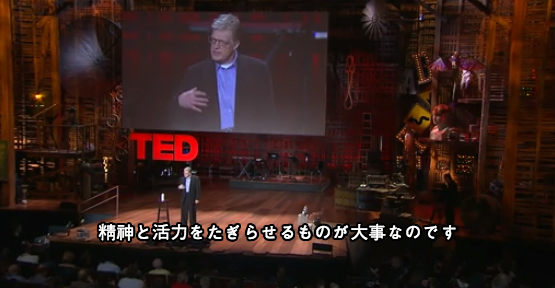 ケン・ロビンソン 「教育に革命を!」