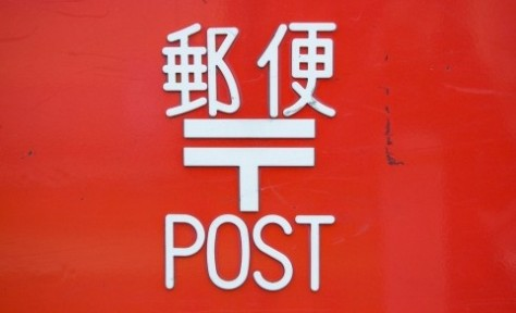 postal-privatisation