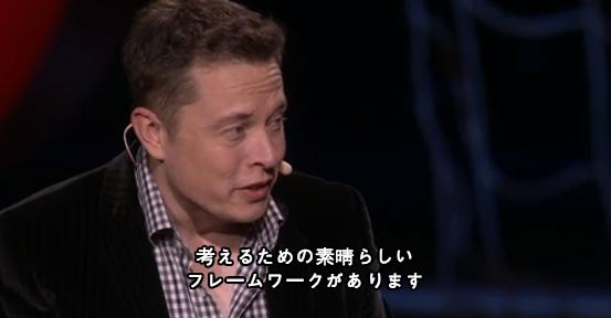 イーロン・マスク 「テスラモーターズ、SpaceX、ソーラーシティの夢」